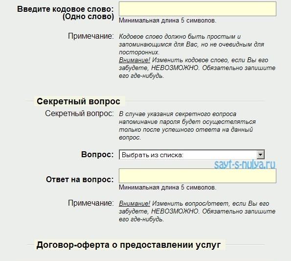 регистрация сайта домен хостинг