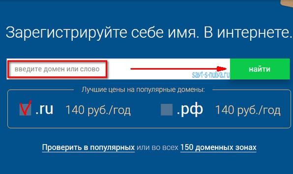 купить хостинг для сайта ru