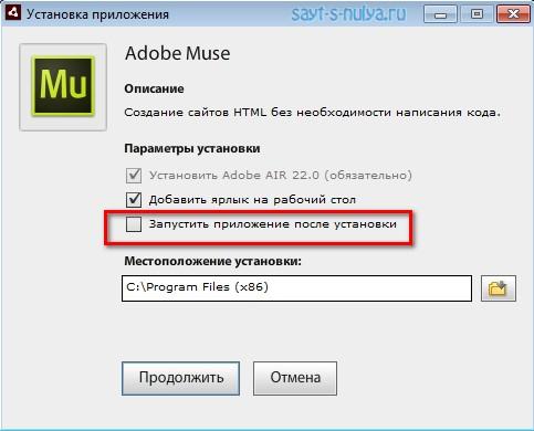 Crack для Adobe Muse